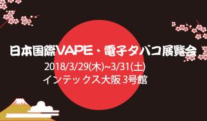 VapeExpoJapan